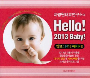 Hello 2013 Baby /  Various [Import]