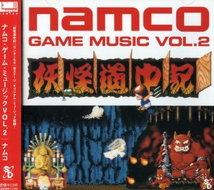 Namco Game Music Collection 2 [Import]