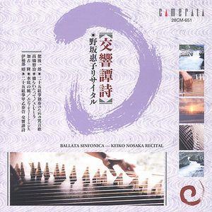 Keiko Nosaka in Recital: Music for 25 String Koto