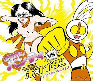 Maboroshi Panty Vs Henchin Pokoider (Original Soundtrack) [Import]