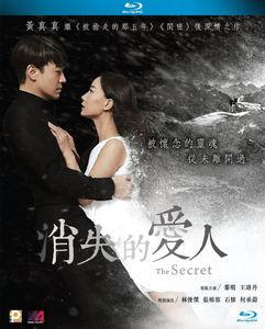Secret (2015) [Import]