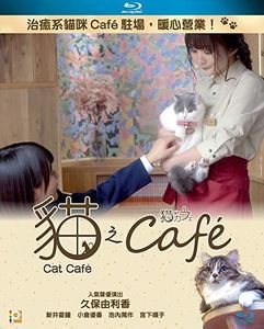 Cat Cafe [Import]