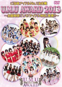 Gotouchi Idol No.1 Ketteisen U.M.U Award 2013 [Import]