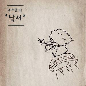 Doodle [Import]