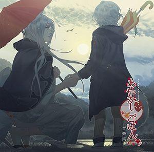 Ayakashi Gohan Music Tracks (Original Soundtrack) [Import]