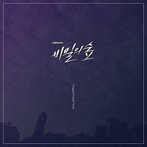 Secret Forest (Original Soundtrack) [Import]
