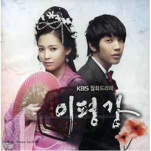 Lee Pyeong Kang (Original Soundtrack) [Import]