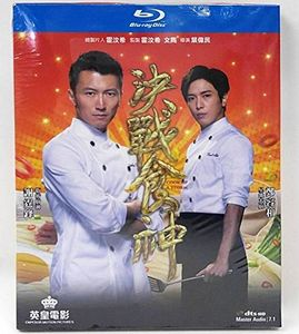 Cook Up a Storm (2017) [Import]