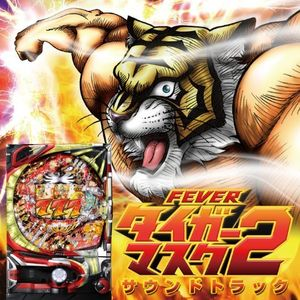 Fever Tiger Mask 2 (Original Soundtrack) [Import]