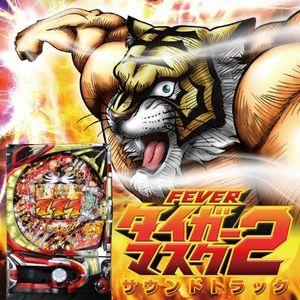 Fever Tiger Mask 2 (Original Soundtrack) [Import]
