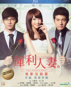 Fierce Wife (2012)
