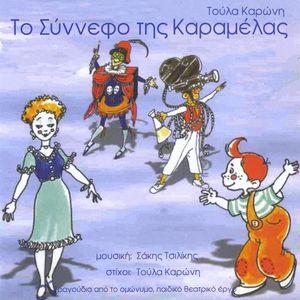 To Synnefo Tis Karamelas (The Cloud of the Caramel)