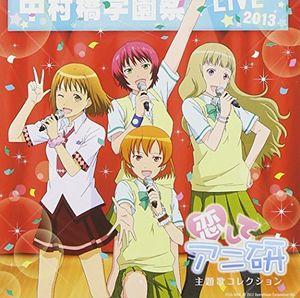 Koishite Anikenshudaika: Limited (Original Soundtrack) [Import]