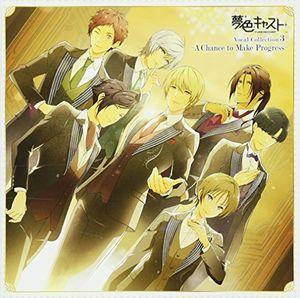 Musical (Yumeiro Cast) Vocal Collection 3: A Chance To Make Progress(Original Soundtrack) [Import]