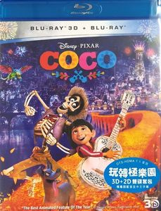 Coco (2017) (3D + 2D) [Import]