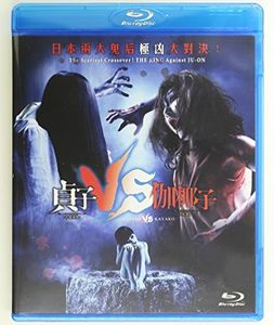 Sadako Vs Kayako (2016) [Import]