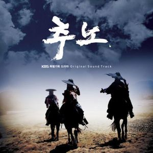 Chuno (Original Soundtrack) [Import]