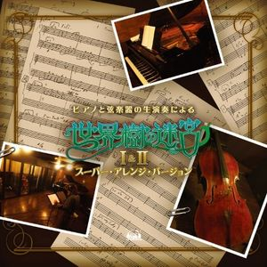 Piano & String Live Performanc (Sekaijyu No) [Import]