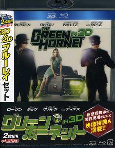 Green Hornet [Import]