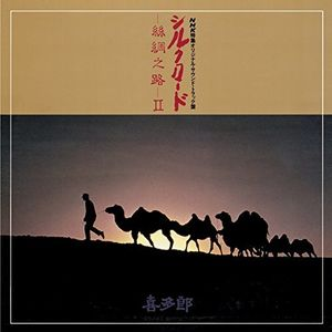 Silk Road: Sichuu No Michi 2 (Original Soundtrack) [Import]