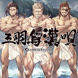 Sanbagarasu Otoko Uta -Granbluasy (Original Soundtrack) [Import]