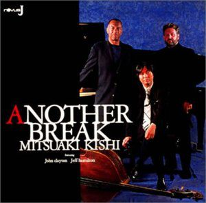 Another Brake [Import]