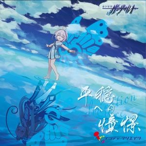 Armed Blue Gunvolt Admiration Ce (Original Soundtrack) [Import]