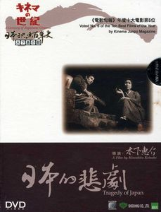 Tragedy of Japan [Import]