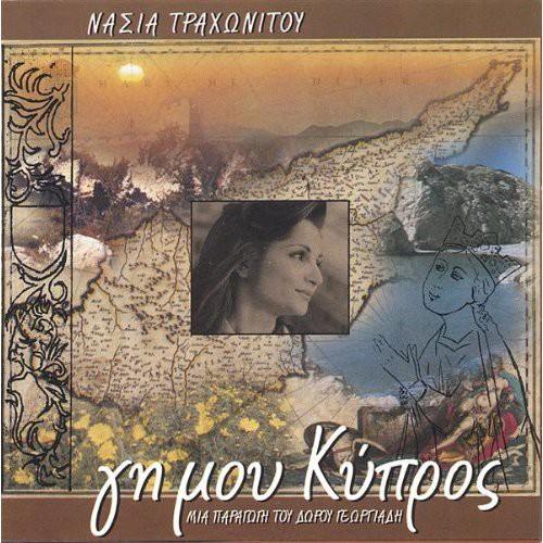 Gi Mou Kipros