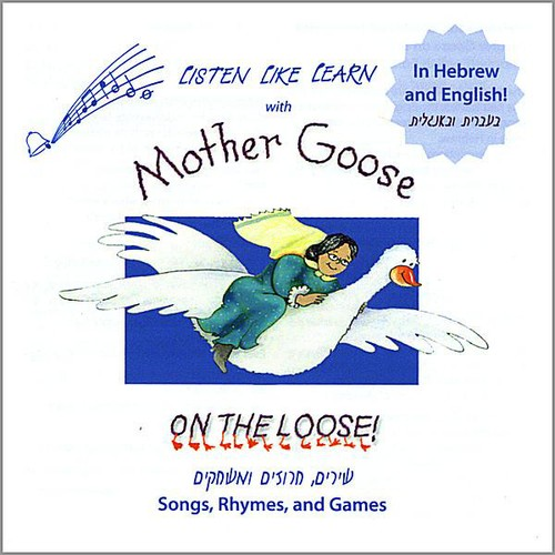 Listen Like Learn Mother Goose on Loose: Hebrew