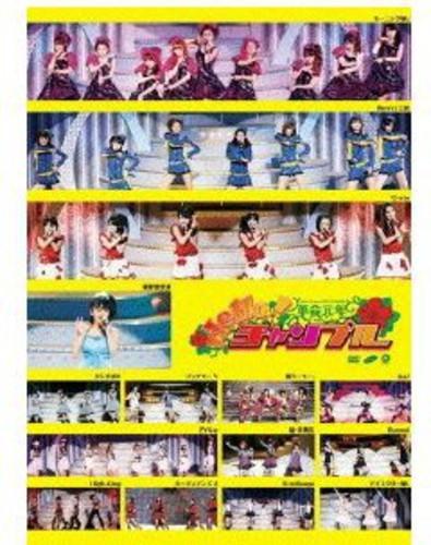Hello! Project 2009 Summer Kakumei Gannen-Hello!Ch [Import]