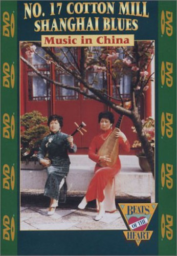 No. 17 Cotton Mill Shanghai Blues - Music in China