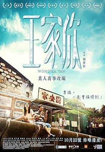 Wong Ka Yan (2015) [Import]
