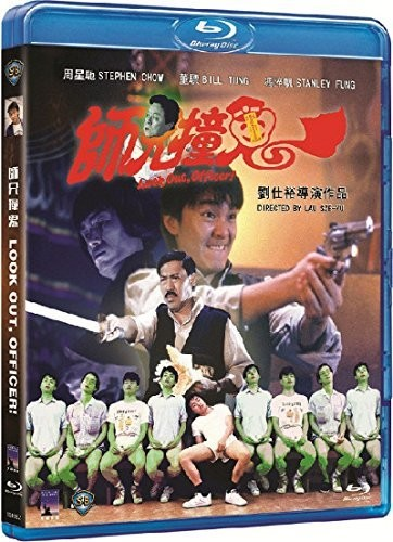 Look Out Officer (1990) [Import]