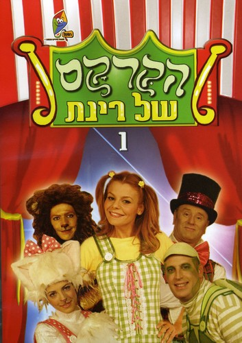 Rinats Circus: Volume 1