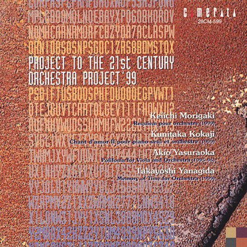 Project to the 21st Century: Orch Proj 99 /  Various