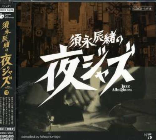 Tatsuo Sunaga No Yoru Jazz-Jazz Allnight /  Various [Import]