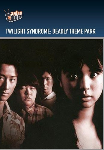Twilight Syndrome: Deadly Theme Park