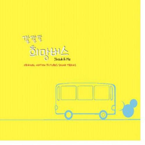 Kkalkkalkkal Hope Bus Jinsuk & Me /  O.S.T. [Import]
