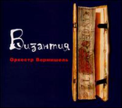 Byzantium: The Vermicelli Orchestra