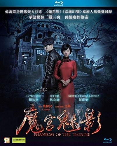 Phantom of the Theatre (2016) [Import]