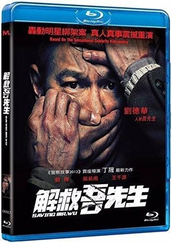 Saving Mr. Wu (2015) [Import]