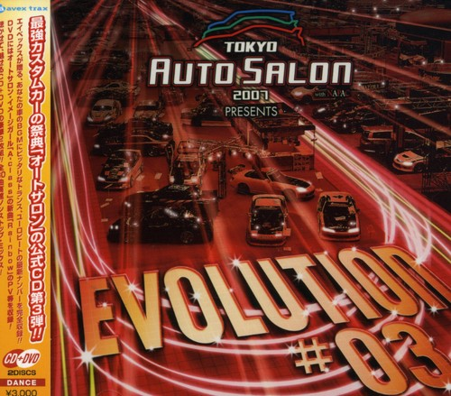 Presents Evolution #03 [Import]