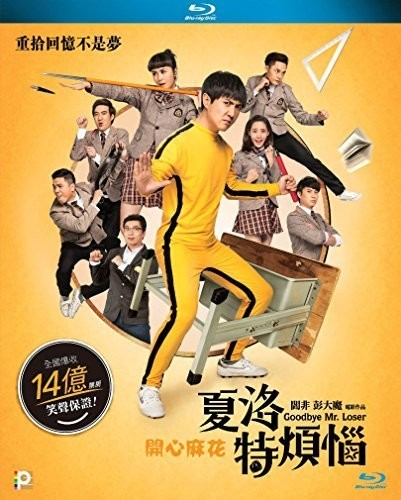 Goodbye Mr. Loser (2015) [Import]