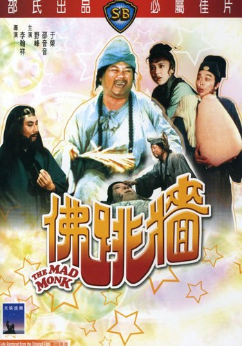 Mad Monk [Import]