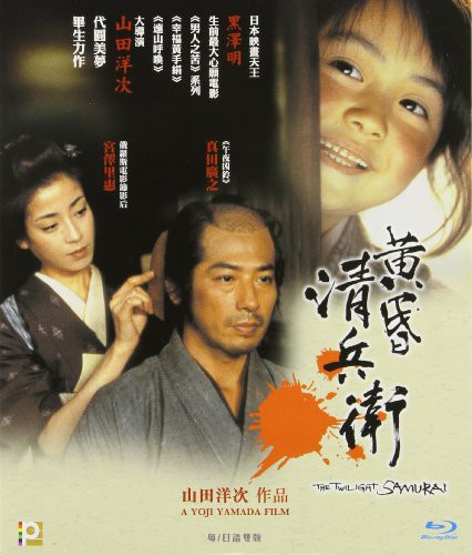 The Twilight Samurai [Import]