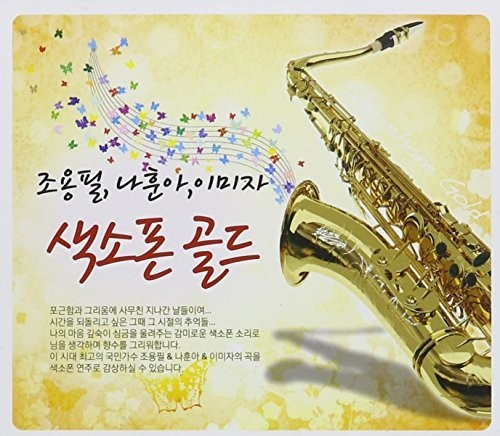Saxophone Gold /  Various [Import]