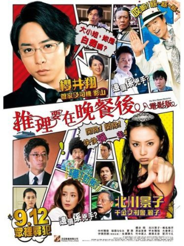 After-Dinner Mysteries [Import]