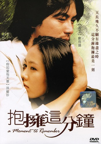 Moment to Remember (2004)