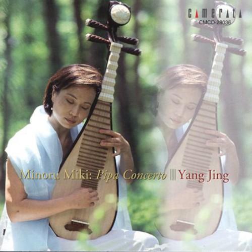 Pipa Concerto